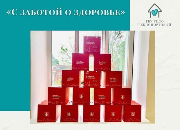 В центре на Шарикоподшипниковской выдадут коробку «С заботой о здоровье»