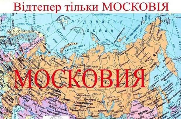 Россию не переименуют в Московию: на Украине эти замашки назвали «уделом неудачников»