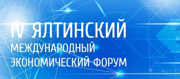 Чиновников Севастополя можно будет найти в Ялте!
