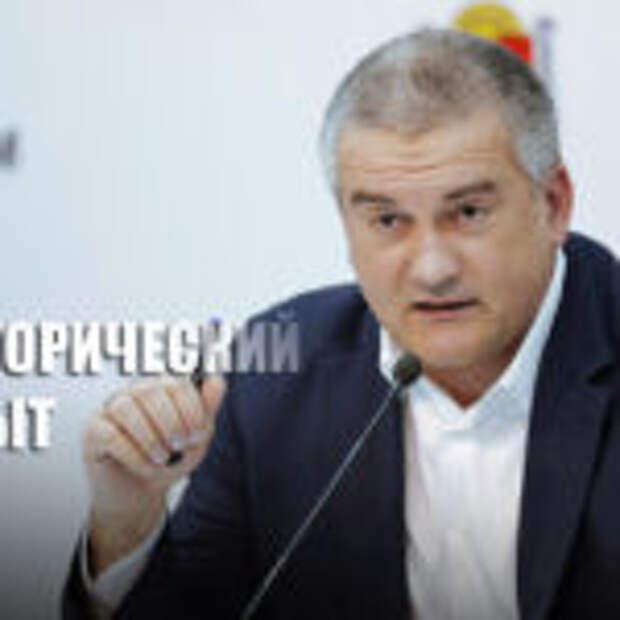Глава Крыма Аксенов предрек Украине потерю нескольких юго-восточных областей