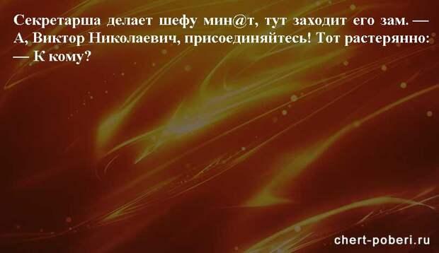 Самые смешные анекдоты ежедневная подборка chert-poberi-anekdoty-chert-poberi-anekdoty-17150303112020-20 картинка chert-poberi-anekdoty-17150303112020-20