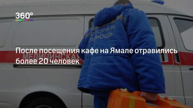 После посещения кафе на Ямале отравились более 20 человек