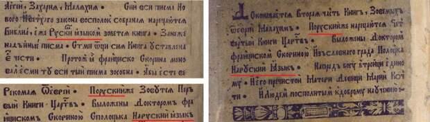 Русский язык - 1517-1519 год, Франциск Скорина