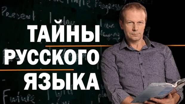 Тайны русского языка: происхождение слов. Дмитрий Петров
