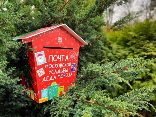Письма Деду Морозу продолжают принимать в парке «Северное Тушино»