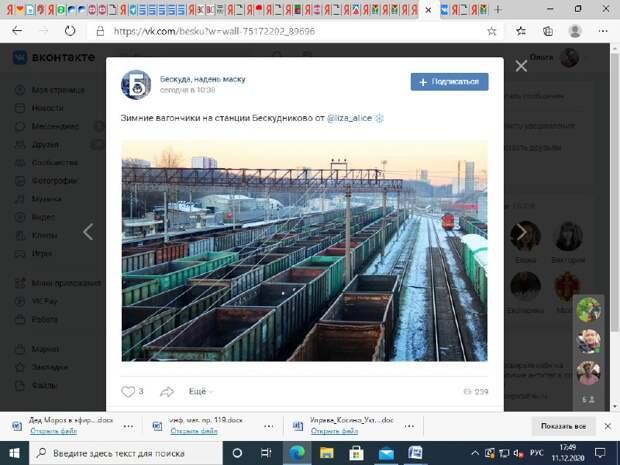 Фото дня: зимние вагончики на станции «Бескудниково»