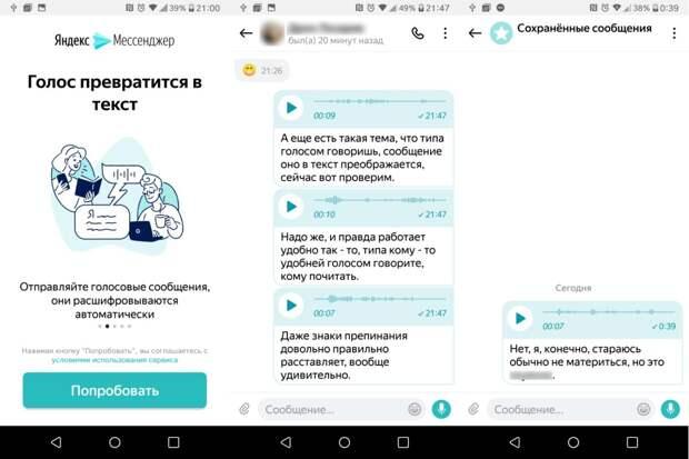 Мессенджер от «Яндекса»: и еще одна попытка