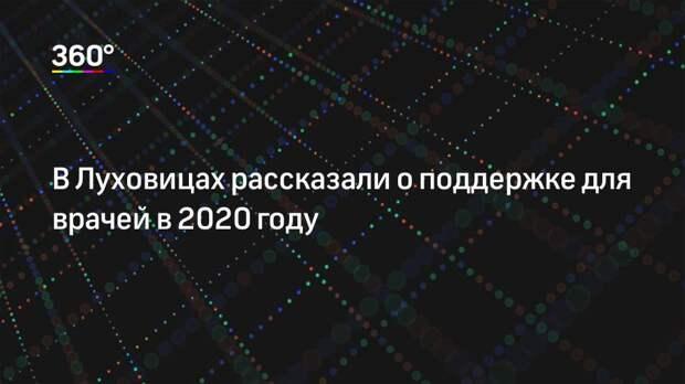 В Луховицах рассказали о поддержке для врачей в 2020 году