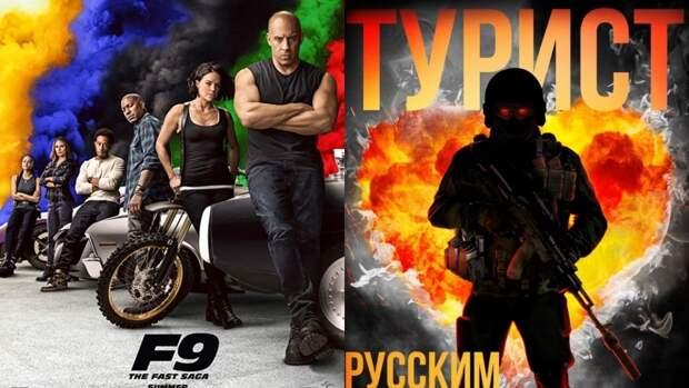 «Форсаж» и «Турист»: какие кинопремьеры ждут россиян в мае