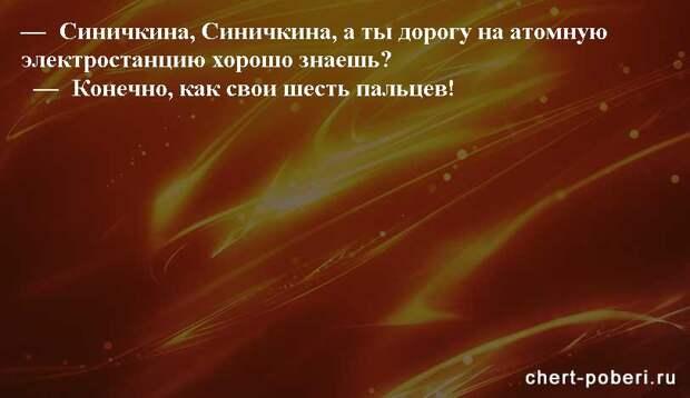 Самые смешные анекдоты ежедневная подборка chert-poberi-anekdoty-chert-poberi-anekdoty-51591112082020-3 картинка chert-poberi-anekdoty-51591112082020-3