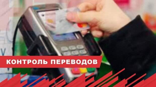Покупатели под контролем: кто будет переводить деньги россиян?
