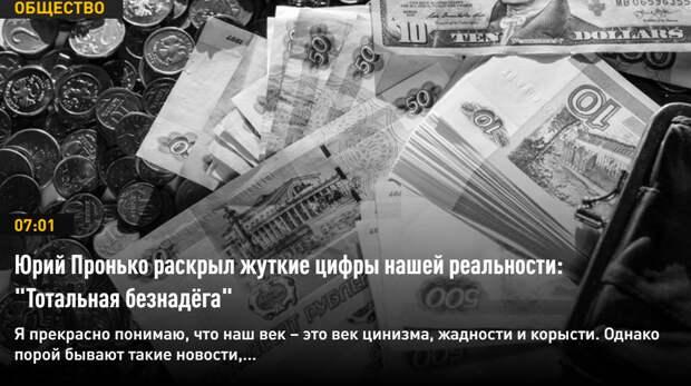 """жуткие цифры нашей реальности: """"Тотальная безнадёга"""" . Как остановить бунт мигрантов в России?"""