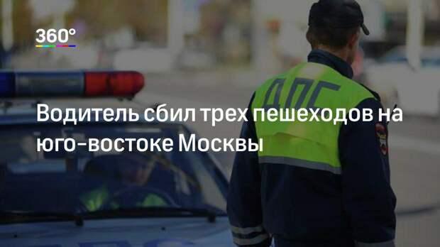 Водитель сбил трех пешеходов на юго-востоке Москвы