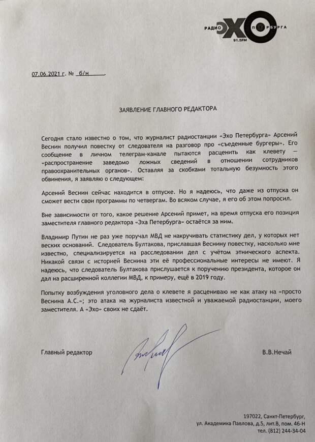 Помните историю про бургеры, которые полицейские якобы украли у задержанных в Петербурге? Сделавший про это пост журналист рассказал, что ему грозит уголовное дело