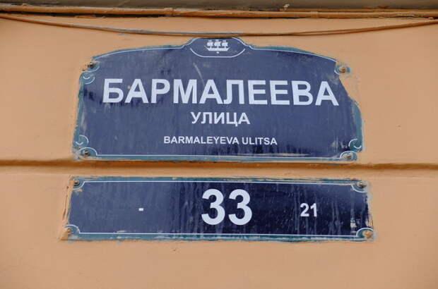 Бармалеева улица в Санкт-Петербурге. | Фото: img-fotki.yandex.ru.