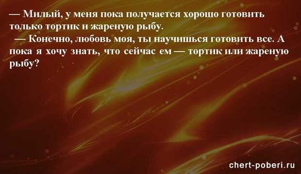 Самые смешные анекдоты ежедневная подборка chert-poberi-anekdoty-chert-poberi-anekdoty-51591112082020-10 картинка chert-poberi-anekdoty-51591112082020-10