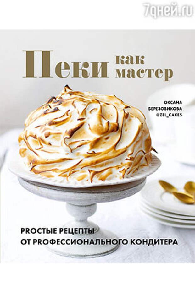 Сдоба «Выборгская»: рецепт от кондитера Оксаны Березовиковой