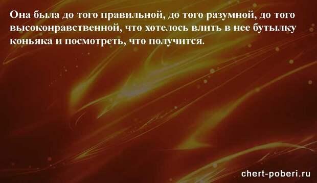 Самые смешные анекдоты ежедневная подборка chert-poberi-anekdoty-chert-poberi-anekdoty-10000606042021-16 картинка chert-poberi-anekdoty-10000606042021-16