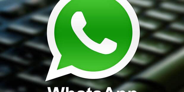 Пользователей WhatsApp предупредили об угрозе слежки