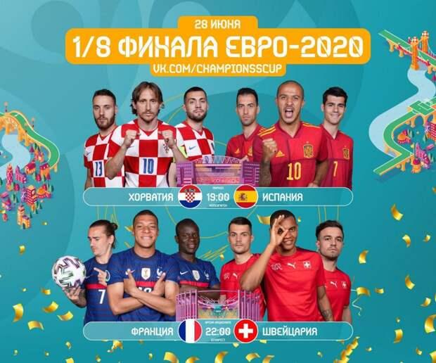 Евро-2020. День шестнадцатый.