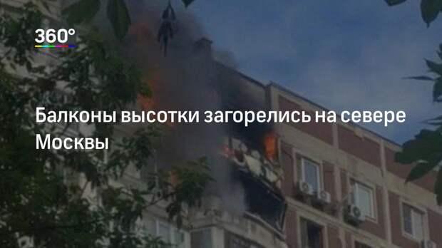 Балконы высотки загорелись на севере Москвы
