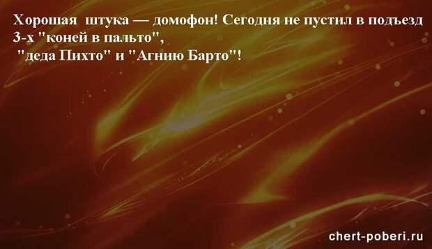 Самые смешные анекдоты ежедневная подборка chert-poberi-anekdoty-chert-poberi-anekdoty-17150303112020-8 картинка chert-poberi-anekdoty-17150303112020-8