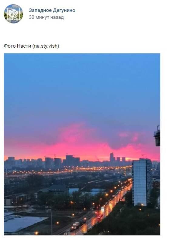 Фото дня: розовый закатный пожар в Дегунине