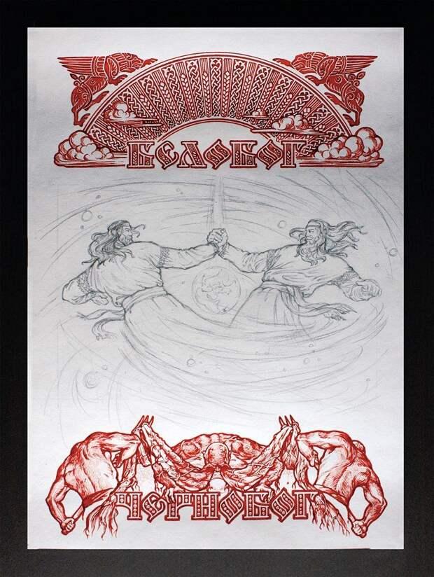 Русский Дух 21 века. Оживающая сказка художника Максима Кулешова, фото № 6