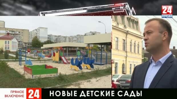 Сколько детских садов и школ появились в Крыму по Федеральной целевой программе