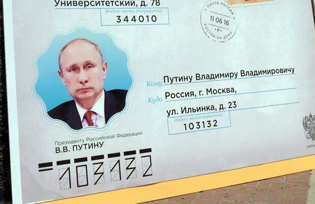 Пишу Путину как Ванька Жуков писал своему дедушке... На деревню... в Кремль!