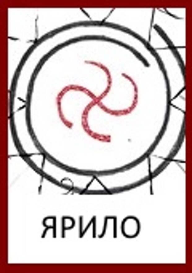 Славянские Боги: Знак Бога Ярило