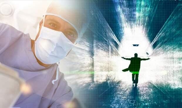 Пациенты, пережившие клиническую смерть, шокировали ученых странными рассказами