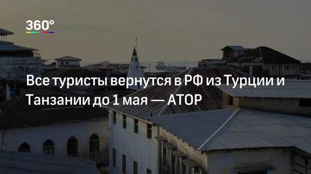 Все туристы вернутся в РФ из Турции и Танзании до 1 мая— АТОР