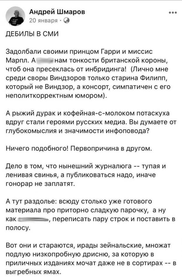 6 диких выходок нового главреда «Ведомостей» Андрея Шмарова