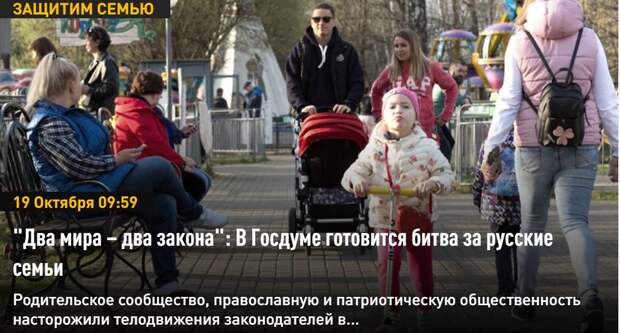 """""""Два мира – два закона"""": В Госдуме готовится битва за русские семьи"""