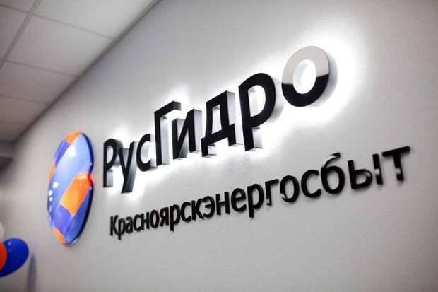 Новые клиенты «Красноярскэнергосбыта» автоматически получат доступ в личный кабинет