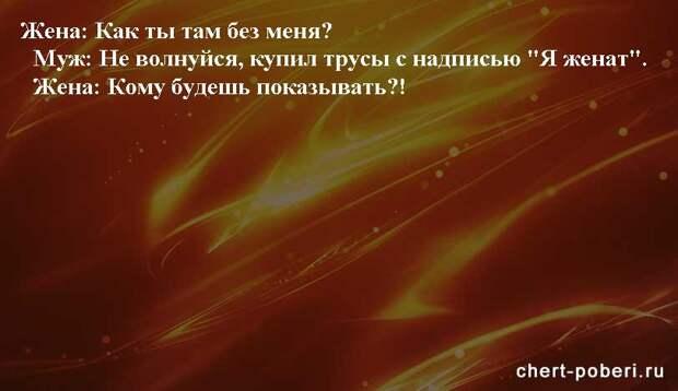Самые смешные анекдоты ежедневная подборка chert-poberi-anekdoty-chert-poberi-anekdoty-17150303112020-7 картинка chert-poberi-anekdoty-17150303112020-7