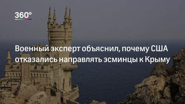 Военный эксперт объяснил, почему США отказались направлять эсминцы к Крыму