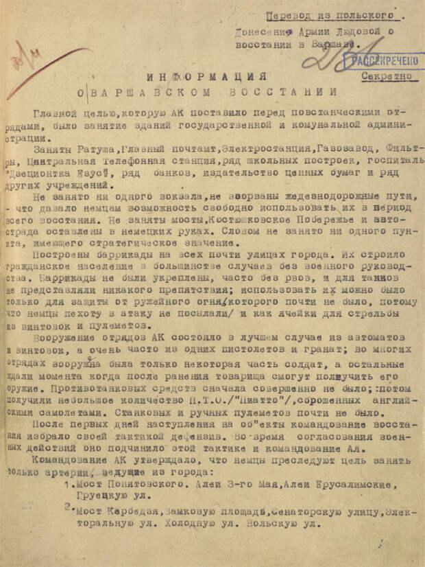 Донесение от 18 сентября 1944 года, подписанное офицером Армии Людовой – поручиком Г.Моравской / ©warsaw75