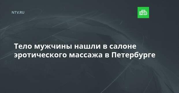 Тело мужчины нашли в салоне эротического массажа в Петербурге