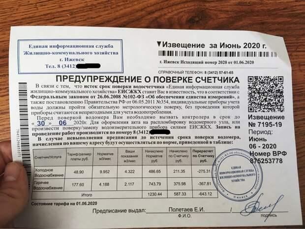 Распространяемую в Ижевске рекламу о поверке счётчиков собираются запретить через суд