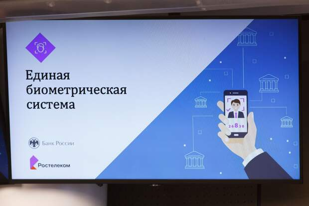 30 миллионов россиян будет оцифровано на первом этапе
