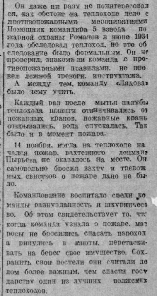 """Пожар на теплоходе """"Лядов"""" и репрессии"""