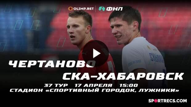 17.04.2021. Чертаново - СКА-Хабаровск/FC Chertanovo - FC SKA-Khabarovsk