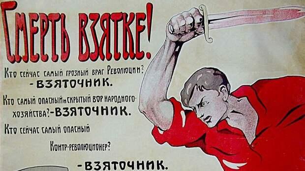 Антикоррупционные кампании 1920-х годов почти никогда не доходили до разоблачения крупных взяточников