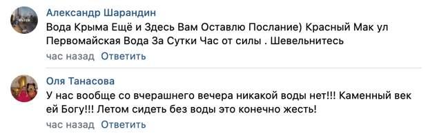 Крымчане жалуются на воду цвета помоев и отключения водоснабжения