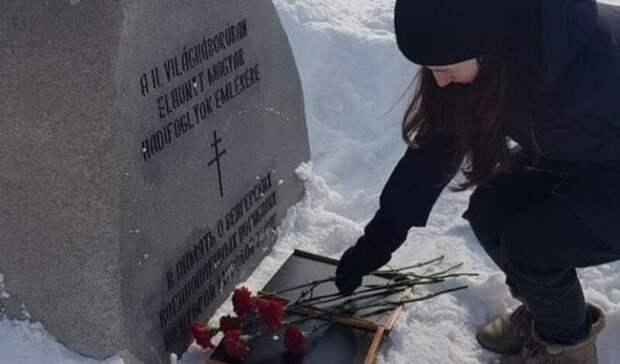 Активисты МГЕР из Орска по ошибке почтили память венгерских военнопленных