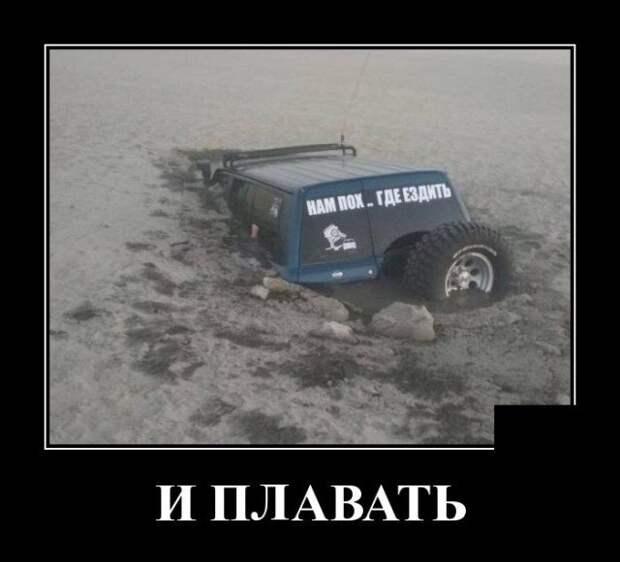 Демотиватор про водителя джипа