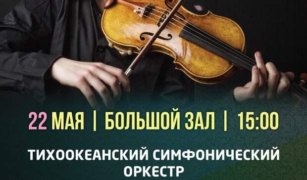 «Наодной сцене соркестром»: программу для детей Владивостока готовит ТСО