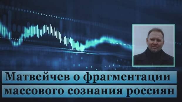 Матвейчев о фрагментации массового сознания россиян